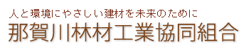 人と環境にやさしい建材を未来のために|那賀川林材工業協同組合