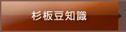 杉板豆知識