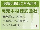 お買い物はこちらから|岡元木材株式会社|業務用はもちろん一般の方への販売も行っています。